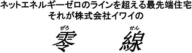 株式会社イワイ零線
