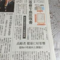 今朝の福井新聞に断熱と健康に関する記事が