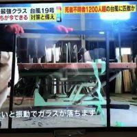 ガラスの米の字テープの実験動画の一件と、ガラス屋が勧める台風対策について